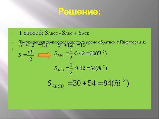 Решение: 1 способ: SABCD = SABC + SACD Треугольники прямоугольные по теореме,...