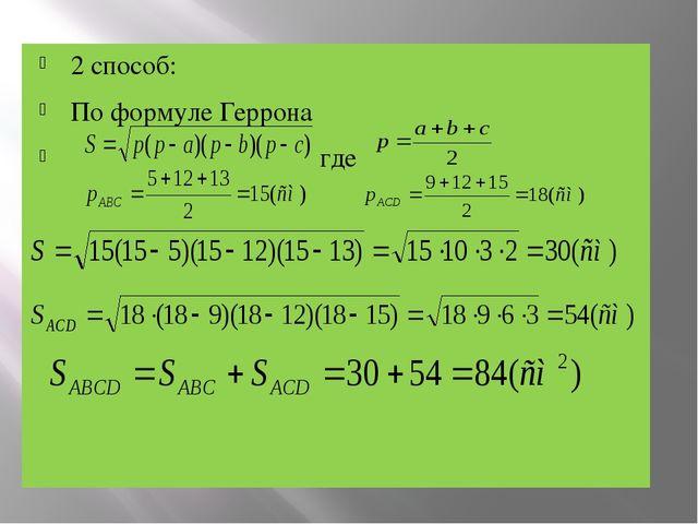 2 способ: По формуле Геррона где