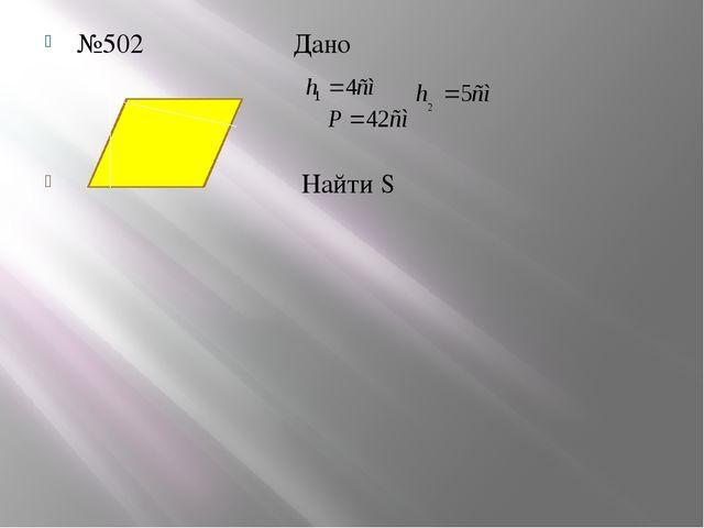 №502 Дано Найти S