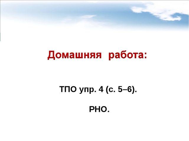ТПО упр. 4 (с. 5–6). РНО.