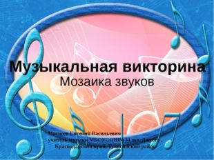 Основоположник русской классической музыки? Михаил Иванович Глинка Заголовок