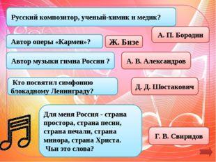 Русский оперный певец (бас) ? Федор Иванович Шаляпин Заголовок раздела