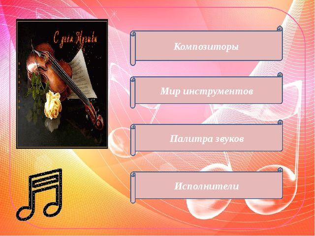 Фамилии двух русских композиторов связанные с тонизирующими напитками? П. И....