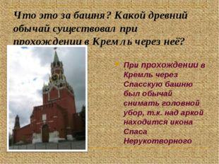 Что это за башня? Какой древний обычай существовал при прохождении в Кремль ч