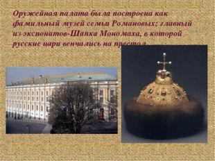 Оружейная палата была построена как фамильный музей семьи Романовых; главный