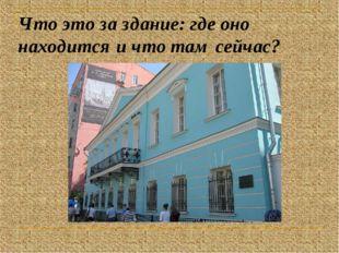 Что это за здание: где оно находится и что там сейчас?