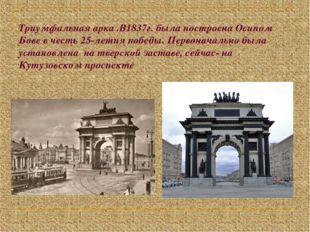 Триумфальная арка .В1837г. была построена Осипом Бове в честь 25-летия победы