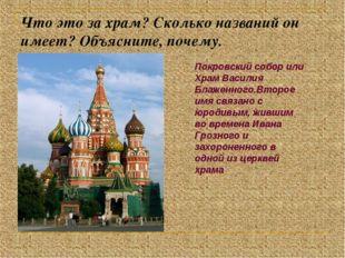 Что это за храм? Сколько названий он имеет? Объясните, почему. Покровский соб