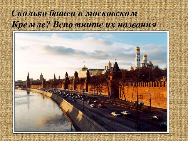 Сколько башен в московском Кремле? Вспомните их названия