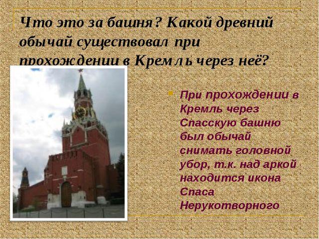 Что это за башня? Какой древний обычай существовал при прохождении в Кремль ч...