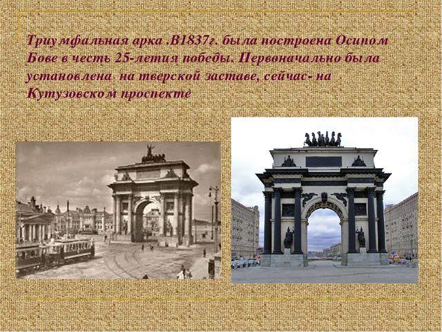 Триумфальная арка .В1837г. была построена Осипом Бове в честь 25-летия победы...