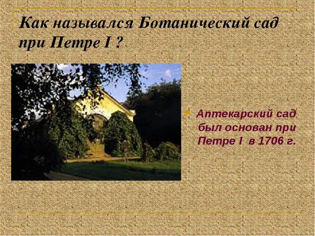 Как назывался Ботанический сад при Петре I ? Аптекарский сад был основан при...