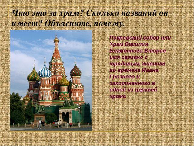 Что это за храм? Сколько названий он имеет? Объясните, почему. Покровский соб...
