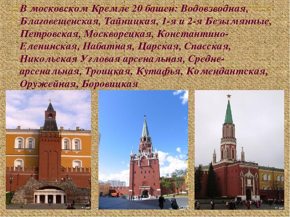 В московском Кремле 20 башен: Водовзводная, Благовещенская, Тайницкая, 1-я и...