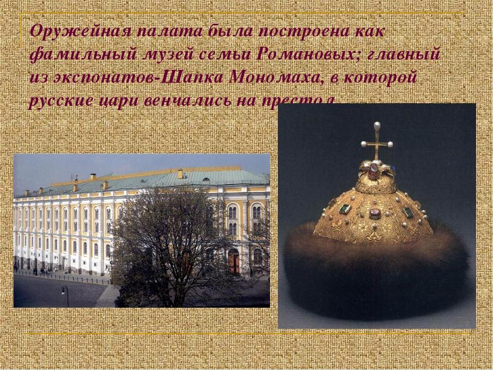 Оружейная палата была построена как фамильный музей семьи Романовых; главный...