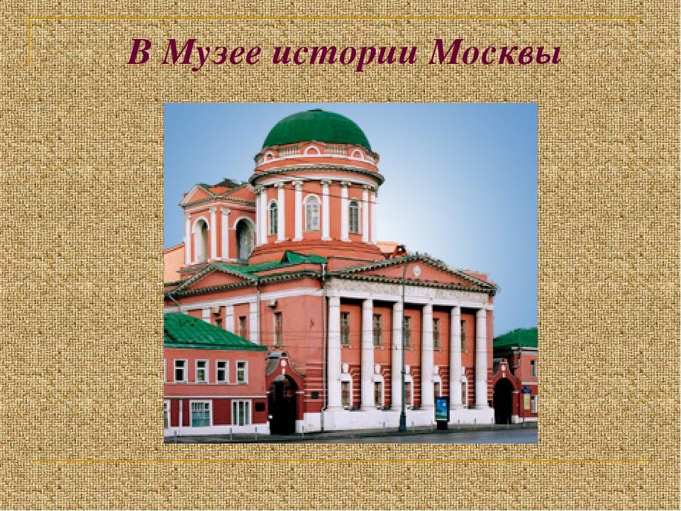 В Музее истории Москвы