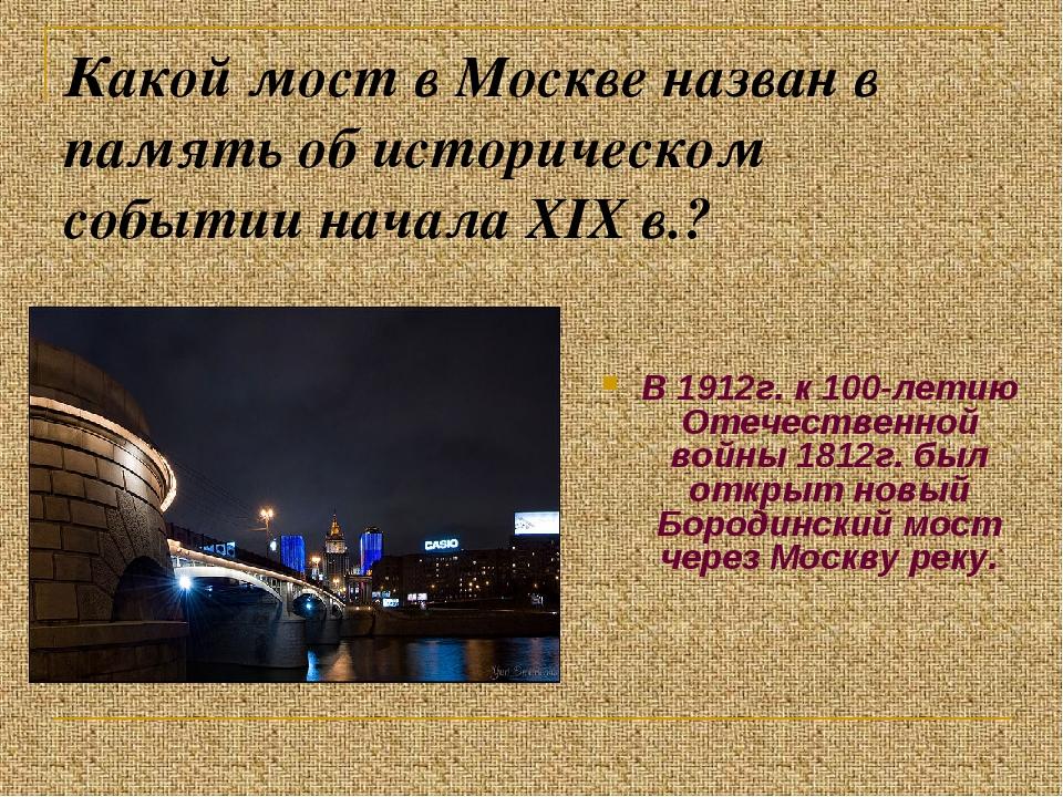 Какой мост в Москве назван в память об историческом событии начала XIX в.? В...