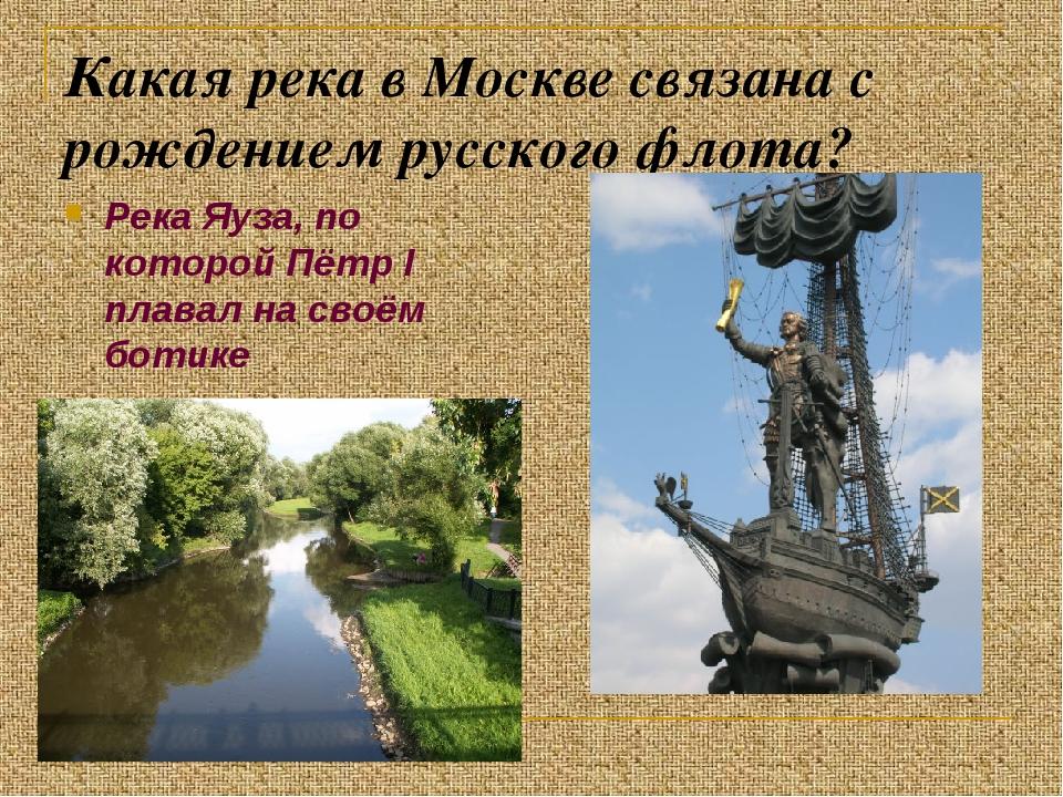 С какой рекой связано рождение русского флота