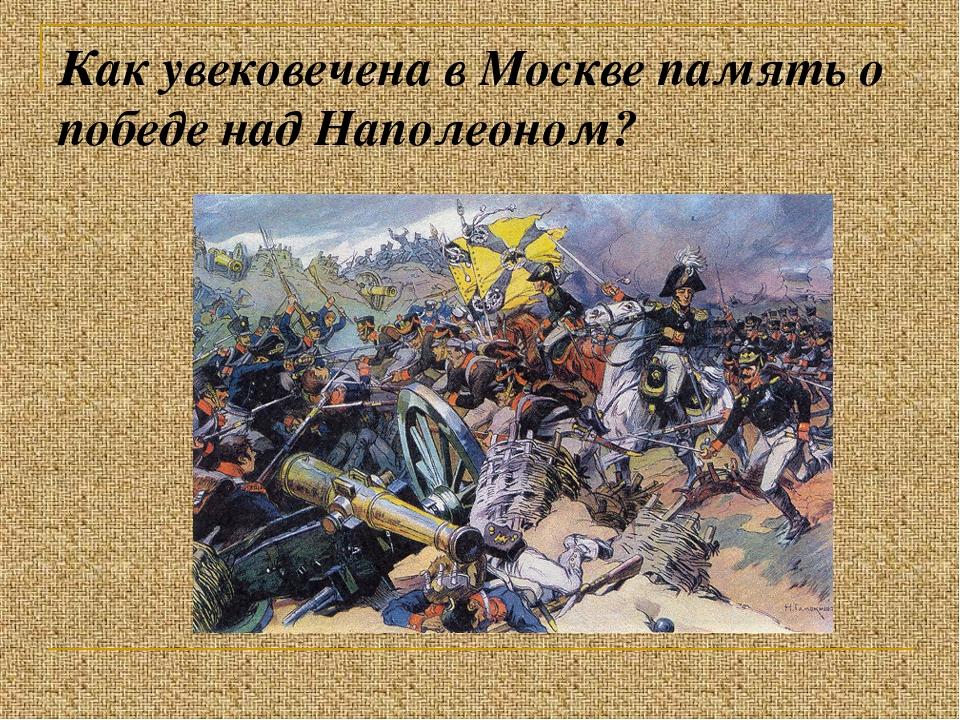 Как увековечена в Москве память о победе над Наполеоном?
