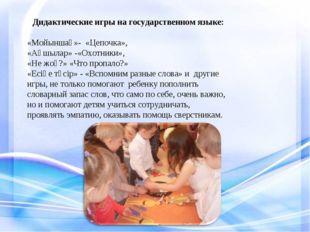 Дидактические игры на государственном языке: «Мойыншақ»- «Цепочка», «Аңшылар»