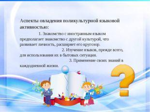 Аспекты овладения поликультурной языковой активностью: 1. Знакомство с иностр