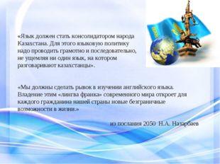«Язык должен стать консолидатором народа Казахстана. Для этого языковую полит