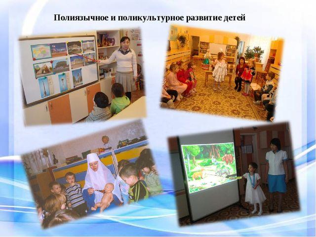 Полиязычное и поликультурное развитие детей