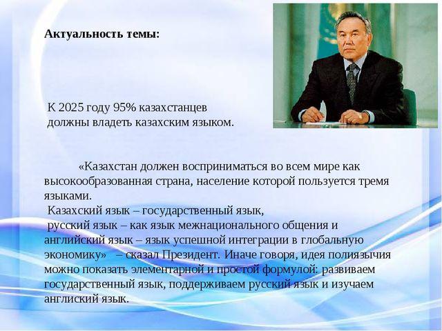 Актуальность темы: К 2025 году 95% казахстанцев должны владеть казахским язык...