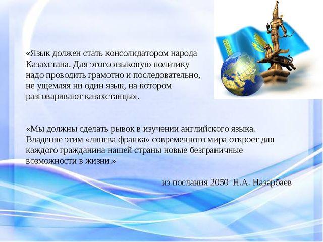 «Язык должен стать консолидатором народа Казахстана. Для этого языковую полит...