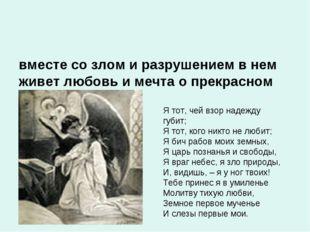 вместе со злом и разрушением в нем живет любовь и мечта о прекрасном Я тот, ч