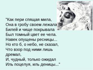 """""""Как пери спящая мила, Она в гробу своем лежала, Билей и чище покрывала Был т"""