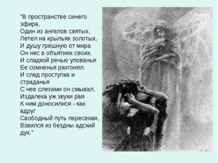 """""""В пространстве синего эфира, Один из ангелов святых, Летел на крыльях золоты"""