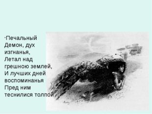 """""""Печальный Демон, дух изгнанья, Летал над грешною землей, И лучших дней воспо"""