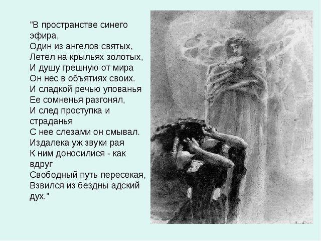 """""""В пространстве синего эфира, Один из ангелов святых, Летел на крыльях золоты..."""