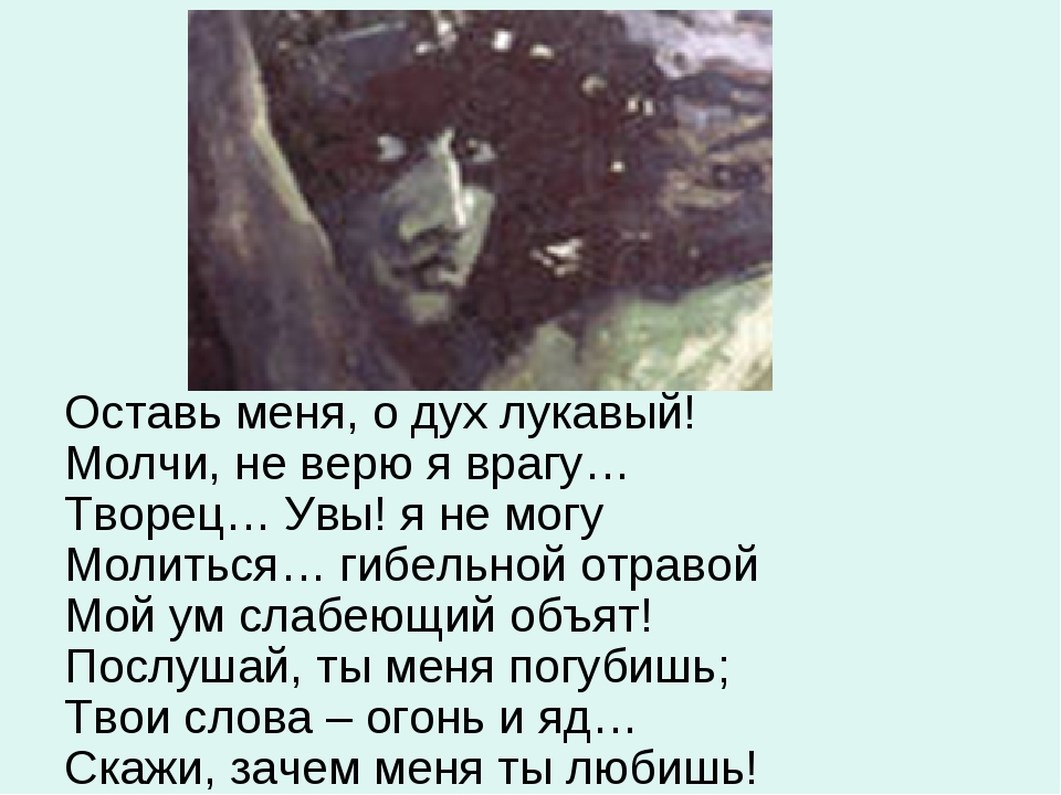 Оставь меня, о дух лукавый! Молчи, не верю я врагу… Творец… Увы! я не могу М...