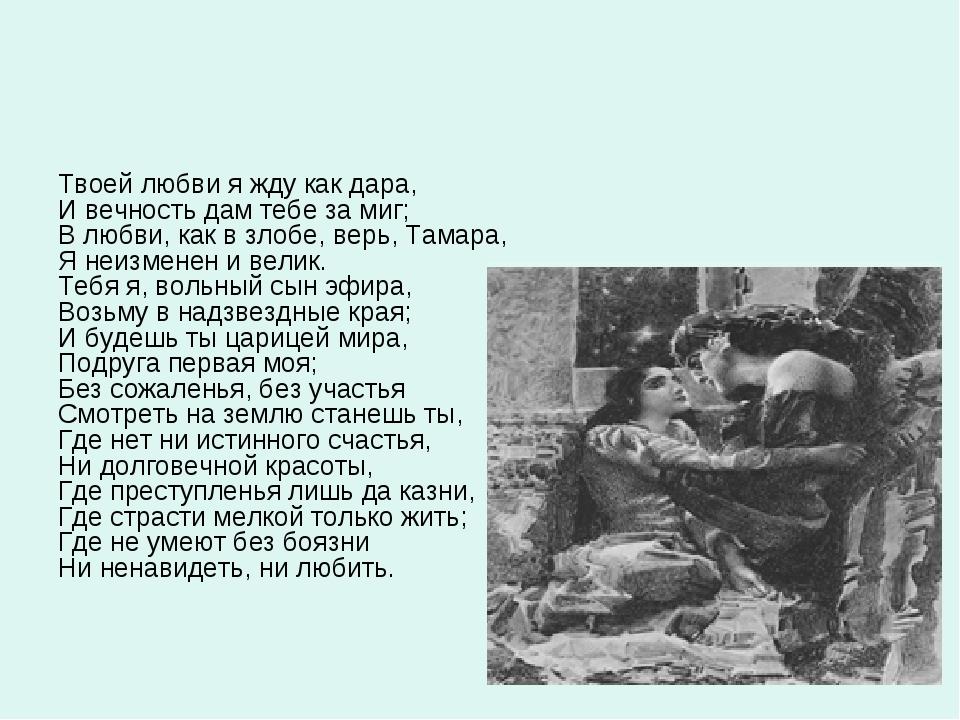 Твоей любви я жду как дара, И вечность дам тебе за миг; В любви, как в злобе,...