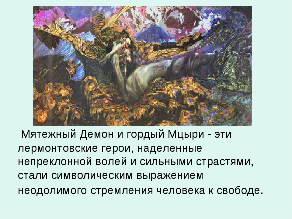 Мятежный Демон и гордый Мцыри - эти лермонтовские герои, наделенные непрекло...
