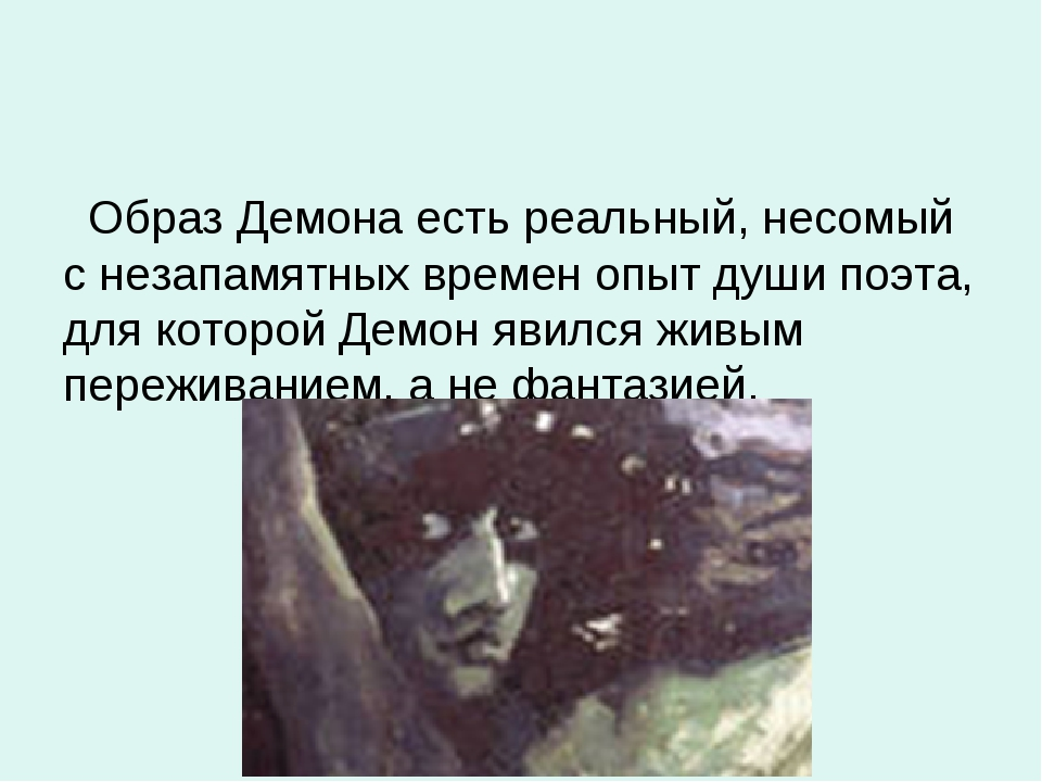 Образ Демона есть реальный, несомый с незапамятных времен опыт души поэта, д...