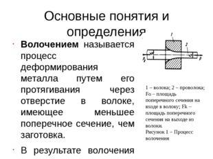 Основные понятия и определения Волочением называется процесс деформирования м