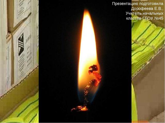 Презентацию подготовила Дорофеева Е.В., Учитель начальных классов ГБОУ №45