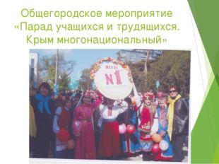 Общегородское мероприятие «Парад учащихся и трудящихся. Крым многонациональный»