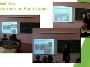 Классный час «Путешествие по Евпатории»