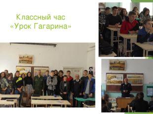 Классный час «Урок Гагарина»