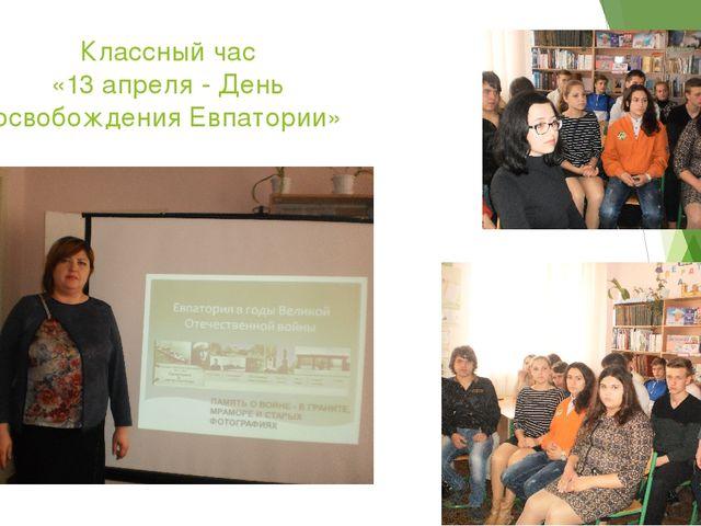 Классный час «13 апреля - День освобождения Евпатории»