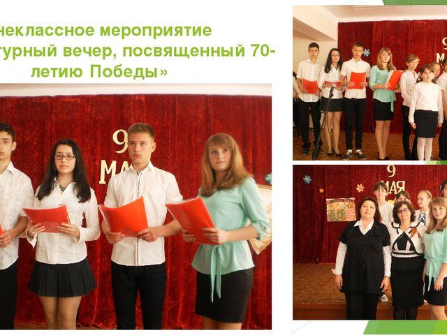 Внеклассное мероприятие «Литературный вечер, посвященный 70-летию Победы»