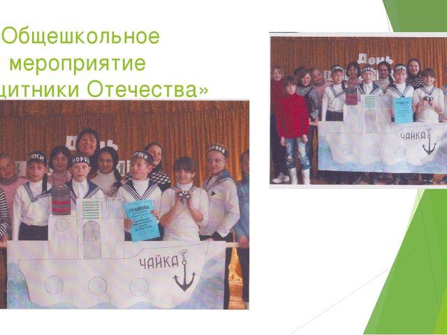 Общешкольное мероприятие «Защитники Отечества»