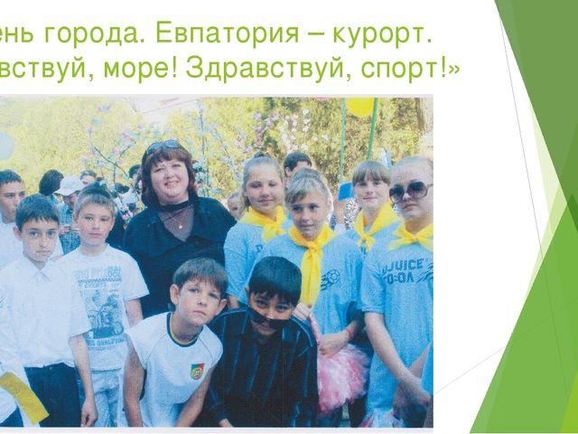 «День города. Евпатория – курорт. Здравствуй, море! Здравствуй, спорт!»