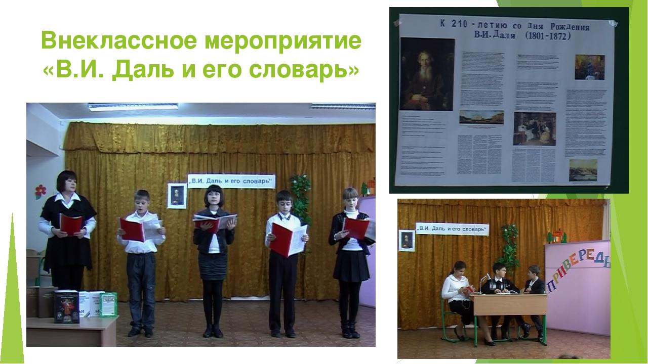 Внеклассное мероприятие «В.И. Даль и его словарь»