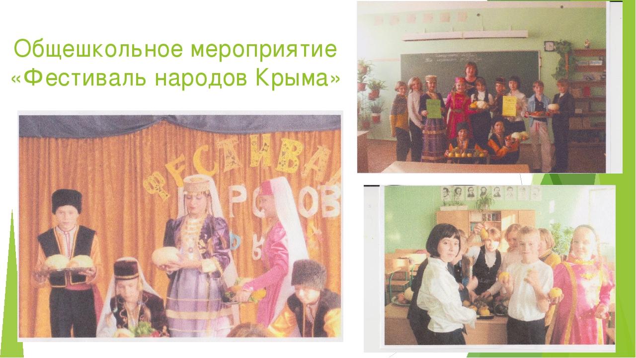 Общешкольное мероприятие «Фестиваль народов Крыма»