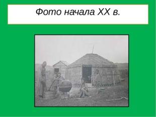 Фото начала XX в.